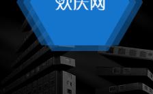 简约黑蓝商务风公司企业介绍通用H5模板缩略图