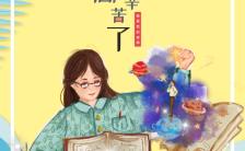 温馨感人9月10日教师节祝福贺卡H5模板缩略图