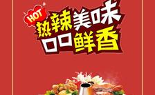 火锅店餐饮行业通用开业宣传推广H5模板缩略图