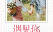 清新背景爱情纪念册爱情相册H5模板缩略图