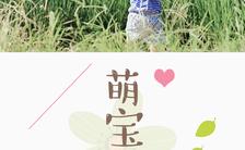 萌宝成长记录生日纪念相册通用模板缩略图