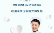 关爱生命呵护健康医院健康讲座活动邀请函H5模板缩略图