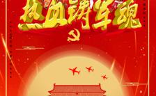 七一建党节建党98周年宣传推广周年庆H5模板缩略图