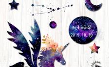 紫蓝色调浪漫星空独角兽唯美个性婚礼电子请柬缩略图