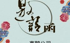 简约商务中国风商业会议商业论坛邀请函缩略图