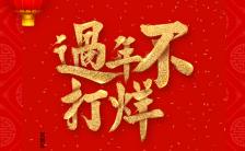 过年不打烊春节产品促销通用模板喜庆红色缩略图