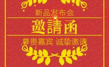 红色喜庆花纹公司企业周年庆新品发布会邀请函缩略图