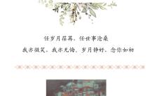 清新可爱青春纪念手册成长记录H5模板缩略图