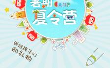 清新卡通暑期夏令营招生H5模板缩略图