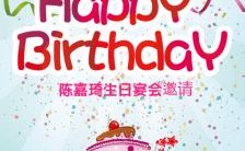 可爱卡通风宝宝生日宴满月酒邀请函生日纪念相册H5模板缩略图