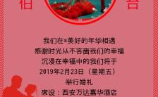 中国风红色喜庆结婚请帖结婚请柬婚礼请帖婚礼请柬通用邀请函缩略图
