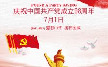 红色七月一日中国共产党成立宣传H5模板缩略图