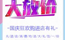 国庆节中秋节迎中秋庆商场活动促销邀请函缩略图