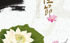 中国风中秋月饼促销中国风水墨画缩略图