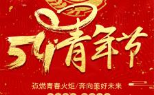 高端大气红色五四青年节企业祝福贺卡H5模板缩略图