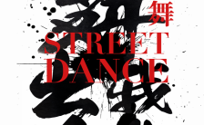 街舞舞蹈少儿成年培训招生H5模板缩略图