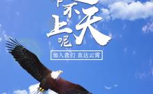 经典蓝色创意雄鹰翱翔企业公司最新招聘通用招聘缩略图