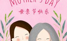 自然温馨浪漫友爱母亲节快乐邀请函缩略图