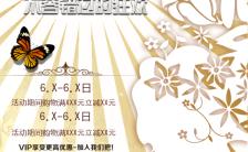 6.18珠宝首饰金融房地产类产品活动促销缩略图