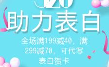 清新浪漫风520表白季商家促销推广模板缩略图