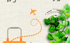 简约素雅我的诗和远方旅行相册H5模板缩略图