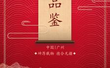 红色中国风地产活动营销宣传H5邀请函缩略图