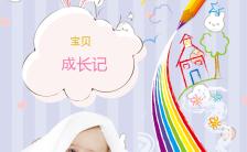 卡通可爱宝宝成长记录H5模板缩略图