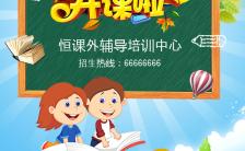 卡通可爱多彩秋季辅导班兴趣招生课外培训招生邀请函缩略图