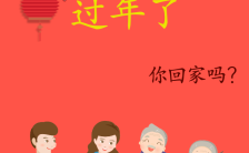 手绘漫画春节回家过年宣传感人通用H5模板缩略图