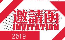 动态红白设计亚洲顶级国际设计赛会议展会邀请函缩略图