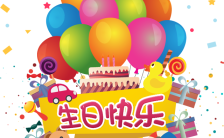 卡通可爱生日派对生日请柬H5模板缩略图