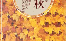 黄色唯美立秋祝福H5模板 缩略图