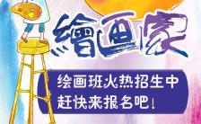 可爱卡通儿童绘画暑期培训班招生商品促销H5模板 缩略图
