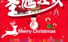 喜庆红色动态雪花幼儿园圣诞节派对邀请函缩略图