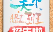 暑期假期少年儿童美术艺术兴趣培训班招生缩略图