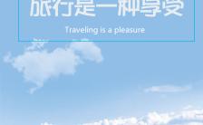 清新唯美扁平风格个人夏日旅行日记主题相册H5模板缩略图