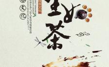 人生如茶茶文化介绍促销活动宣传缩略图