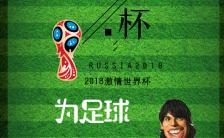 绿色球场风格2019俄罗斯世界杯介绍宣传模板缩略图
