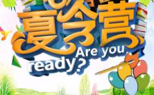 清新绿色暑假夏令营介绍宣传推广H5模板缩略图