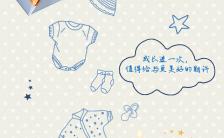 创意时尚手绘清新婴儿用品新品活动推广缩略图
