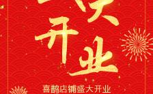 红色中国风喜庆开业盛典H5模板缩略图