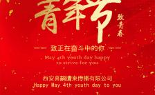 五四青年节企业节日祝福员工表彰贺卡缩略图