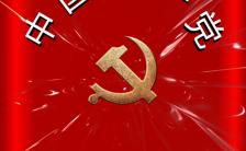 中国共产党第十九次全国代表大会H5模板缩略图