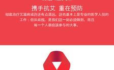 零歧视携手抗艾主题界艾滋病日介绍宣传H5模板缩略图