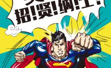 公司企业社团社会校园招聘卡通欢快英雄帖招贤纳士宣传缩略图