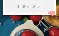 简约文艺风甜品烘培店H5模板缩略图