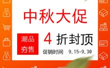 橙色中秋节电商活动产品促销H5模板缩略图