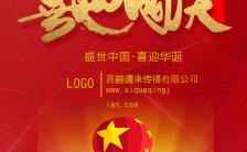 喜迎国庆企业祝福贺卡H5模板缩略图