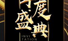 鎏金质感年度盛典企业年会发布会邀请函缩略图