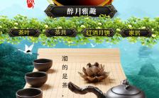 企业展示礼品茶道茶具服妆红酒大气高端通用模版缩略图